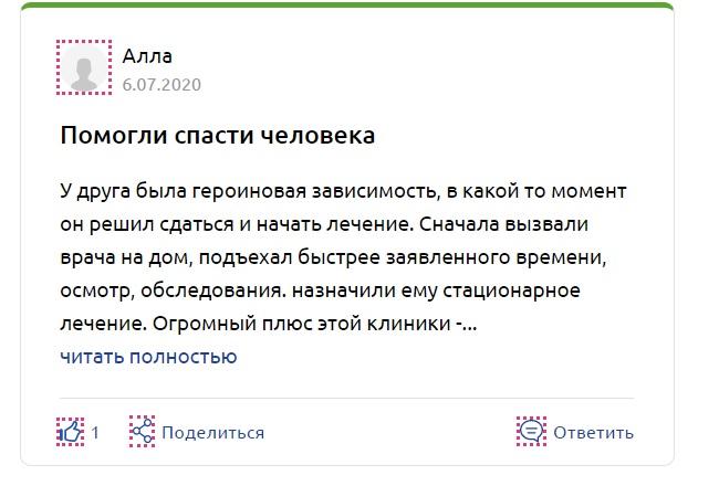 """""""Первая Наркологическая Клиника"""" Орудьево отзывы"""