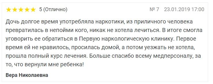 """отзывы о клинике """"ПНК"""" в Орудьево"""